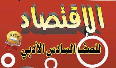 ملزمة الأقتصاد للصف السادس الأدبي الأستاذ مهدي الزبيدي