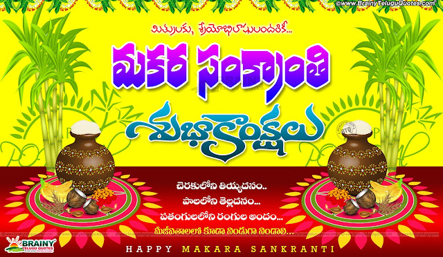 Famous Sankranti Wallpapers with Greetings in Telugu, Sankranti Poems in Telugu