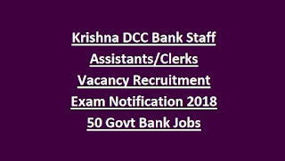Krishna DCC Bank Staff Assistants Clerks Vacancy Recruitment Exam Notification 2018 50 Govt Bank Jobs