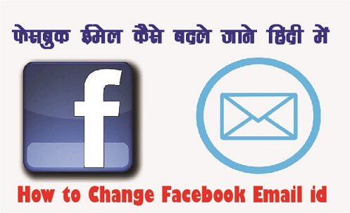 facebook-ke-email-id-kaise-change-kare