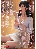 (Chinese-sub) JUY-742 あの男の醜い精液を私は朝昼