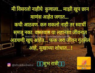 good night images in marathi