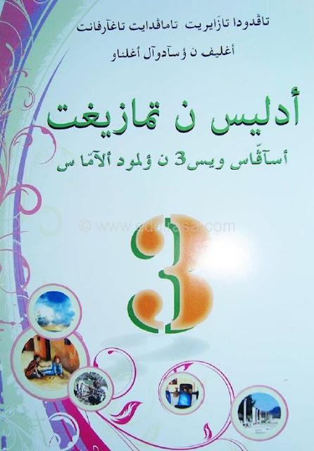 كتاب اللغة الأمازيغية السنة الثالثة متوسط الجيل الثاني