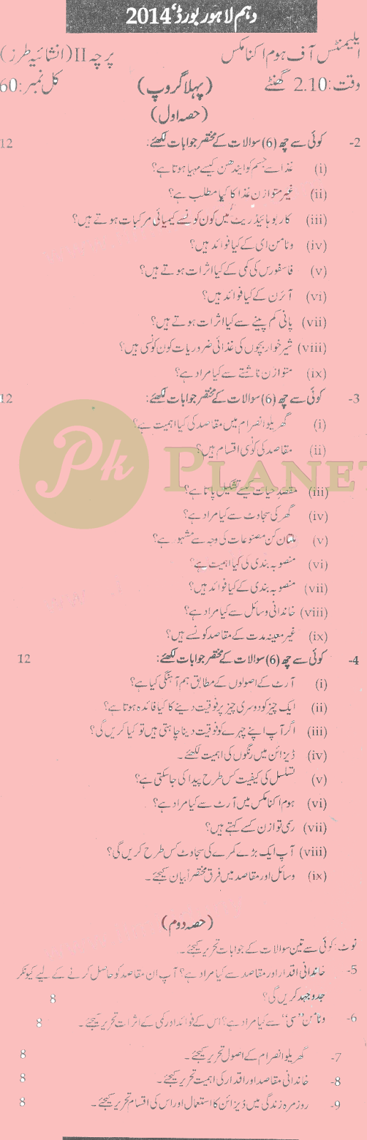 Past Papers of Class 10 Lahore Board Home Economics 2014