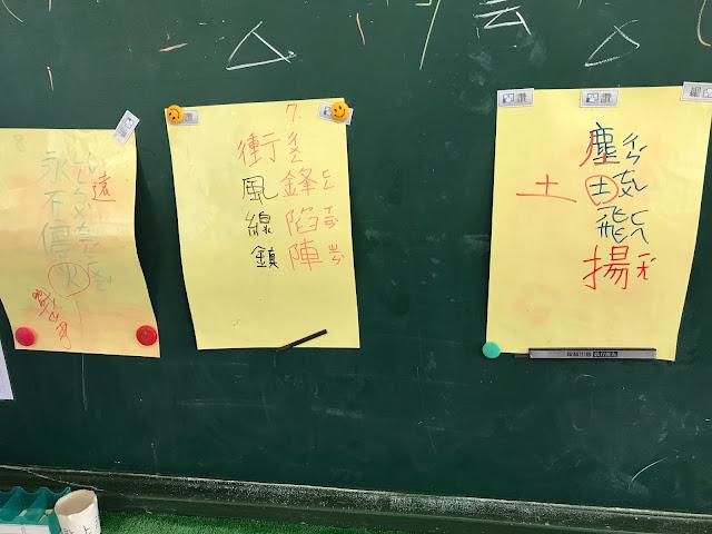 「正」想對你說: 國語文教學─四字詞語教學