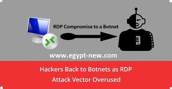 قراصنة تغيير ناقل الهجوم الرئيسي من RDP التسوية إلى Botnets لخرق الشبكة