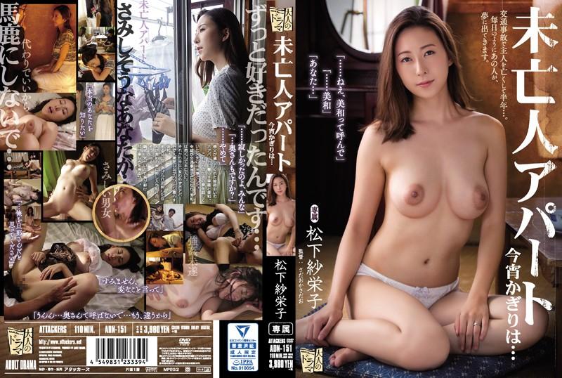 ADN-151 Widget Apartment Tonight 's Party … Saeko Matsushita
