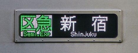 京王電鉄 区間急行 新宿行き5 9000系