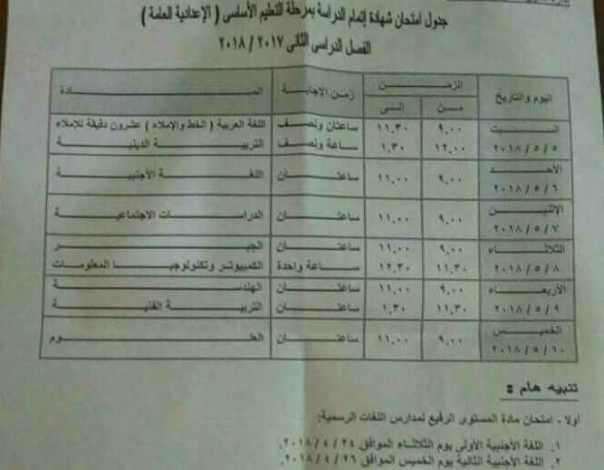 جدول امتحانات الصف الثالث الاعدادي 2018 الترم الثاني محافظة السويس