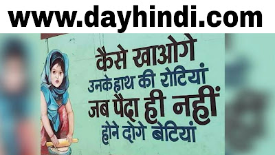 बेटी बचाओ बेटी पढाओ पर निबंध-Beti Bachao Beti Padhao In Hindi