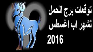 توقعات برج الحمل لشهر اب/ اغسطس 2016