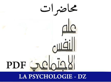 تحميل محاضرات علم النفس الإجتماعي pdf