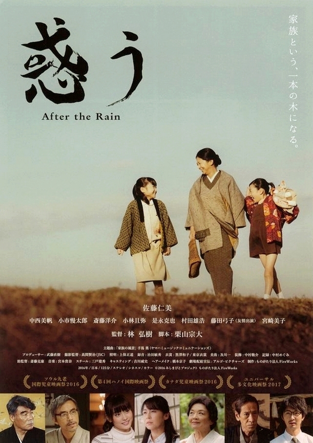 Sinopsis Blossoming Into a Family / Madou: After the Rain (2017) - Film Jepang