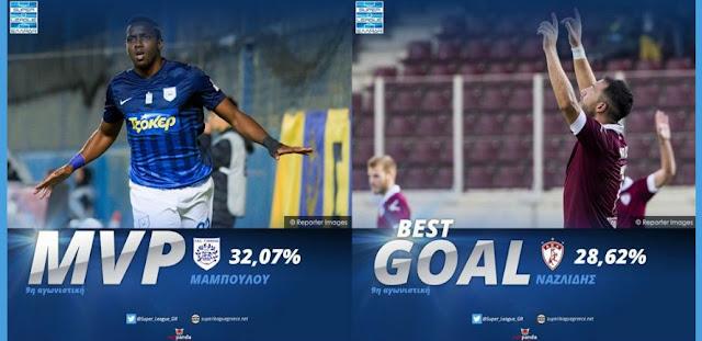 Ο Κρίστοφερ Μαμπουλού (MVP) και ο Θωμάς Ναζλίδης (Best Goal) κατέκτησαν τα βραβεία της 9ης αγωνιστικής