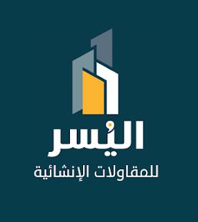 construction companies in jordan