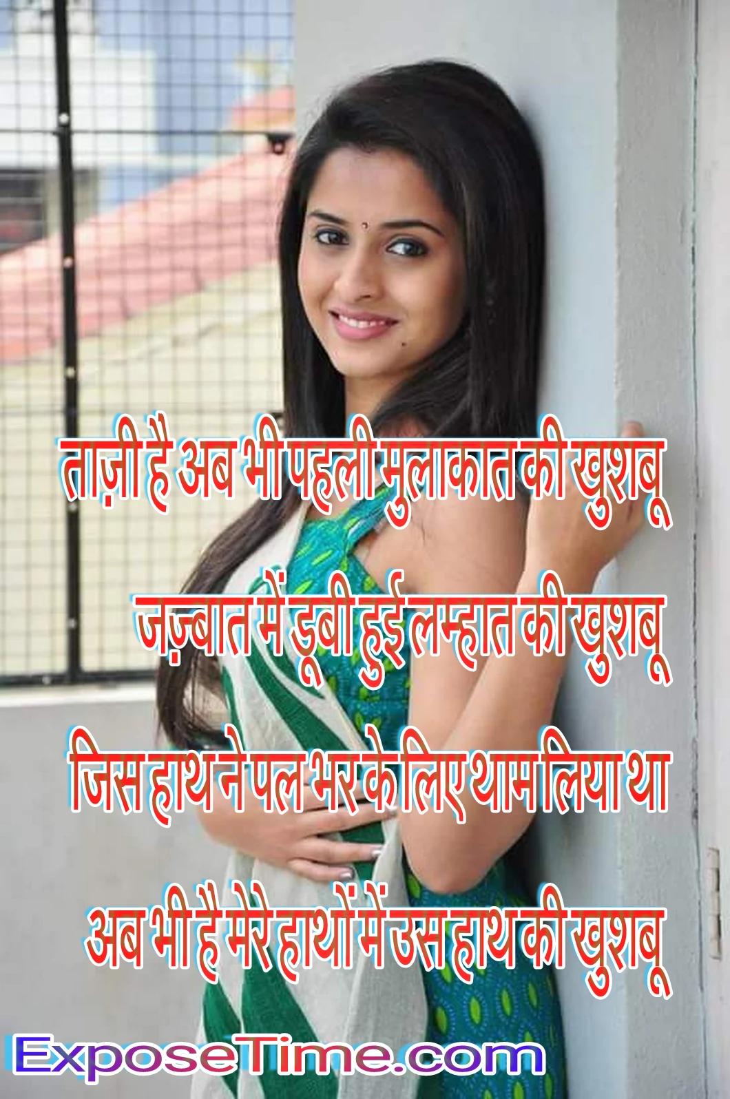 Urdu love shayari hd images in hindi
