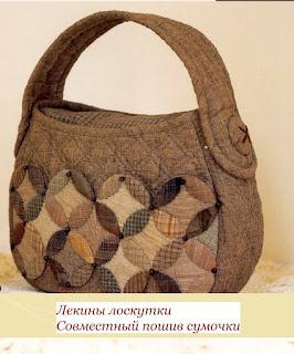 Совместный пошив сумочки