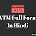 ATM Full Form | ATM Meaning In Hindi