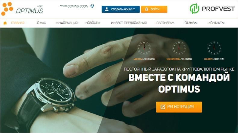 Optimus обзор и отзывы HYIP-проекта