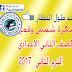 أحدث مذكرة 2 اعدادي ترم ثاني سلسلة شمس وقمر الرائعة للرائع أ/ وليد مرسي