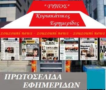 Κυριακάτικες εφημερίδες 27/03/2016....