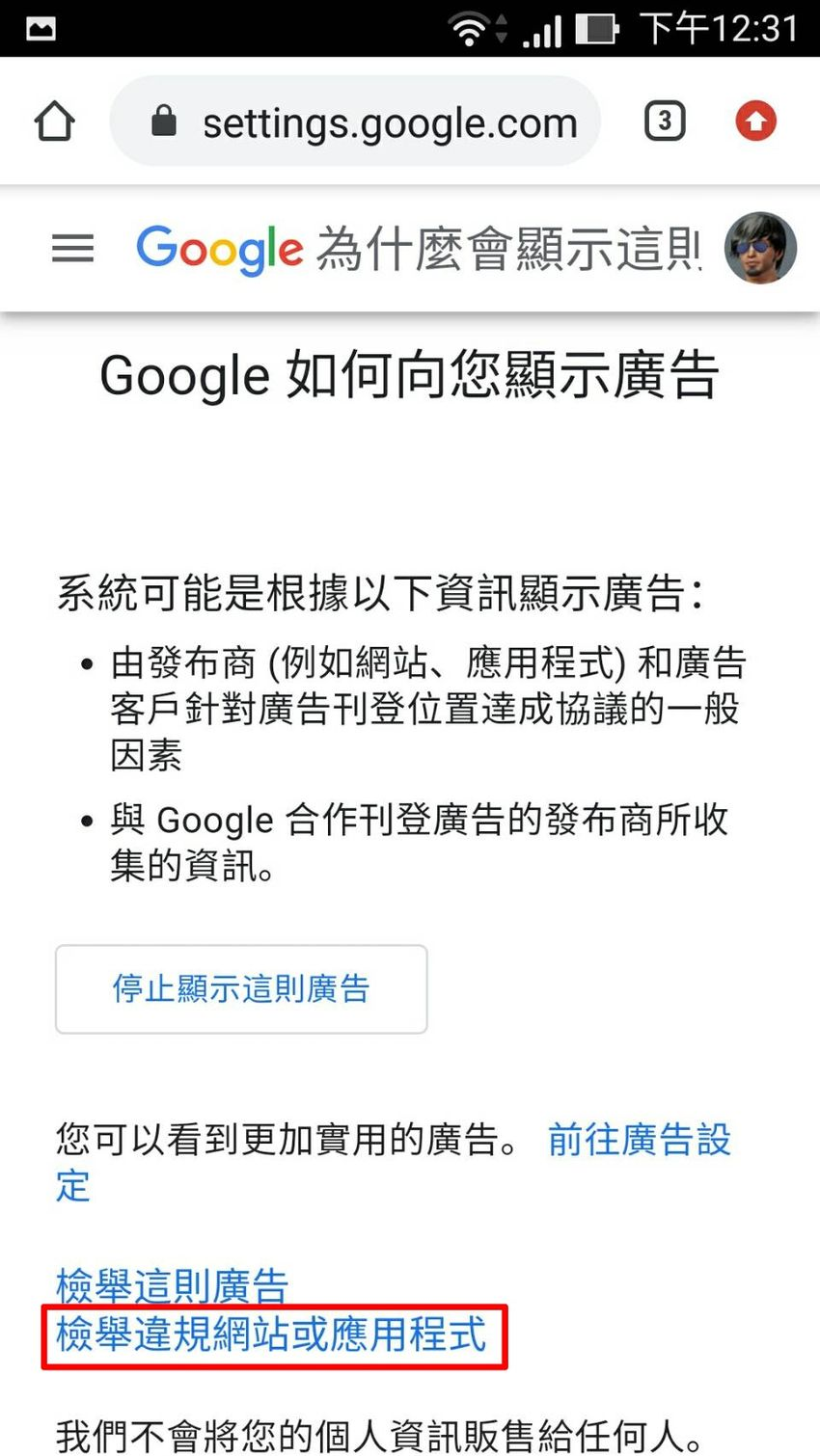 app-plagiarism-prosecute-11.jpg-檢舉侵權抄襲的 APP 使其下架(連同 Adsense)流程實錄