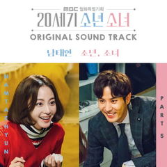 Nam Tae Hyun (South Club) - Boy, Girl (OST 20th Century Boy And Girl).mp3