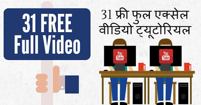 Excel Video Lesson in Hindi
