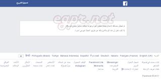 استرجاع حساب الفيس بوك المعطل