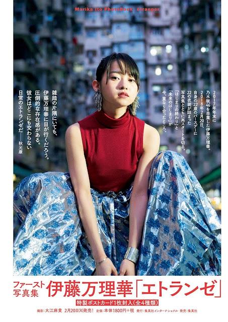 伊藤万理華 Ito Marika Weekly Playboy No 10 2018 Pictures