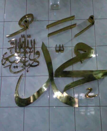 kaligrafi%2Bkuningan%2Bdan%2Bstainlestel%2B%25282%2529