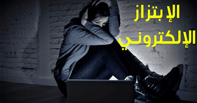 عقوبة الابتزاز الالكتوني بالمغرب