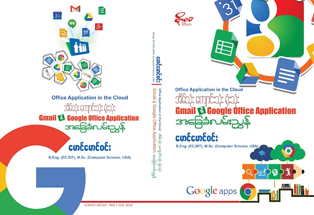 မိုးမခရဲ့ ေလာကဓာတ္ခန္း – Gmail နဲ႔ Google Application အသုံးခ် လမ္းညႊန္စာအုပ္ ထြက္ျပီ