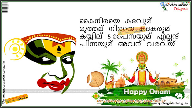Onam Greetings - Onam Quotes - Onam messages - Onam wishes