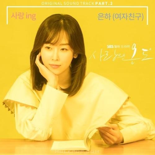 EUNHA (GFRIEND) – Temperature of Love OST Part.2