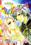 การ์ตูน Romance เล่ม 198