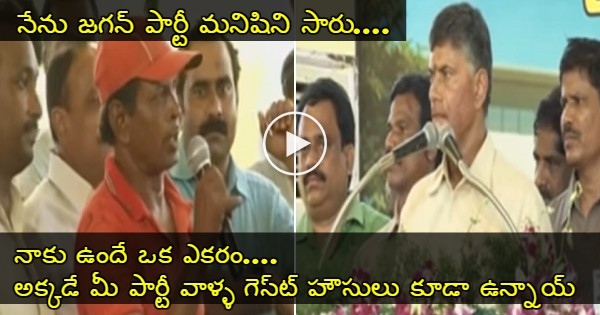 ABN News Live Show Farmer Shocking Questions To AP CM Babu