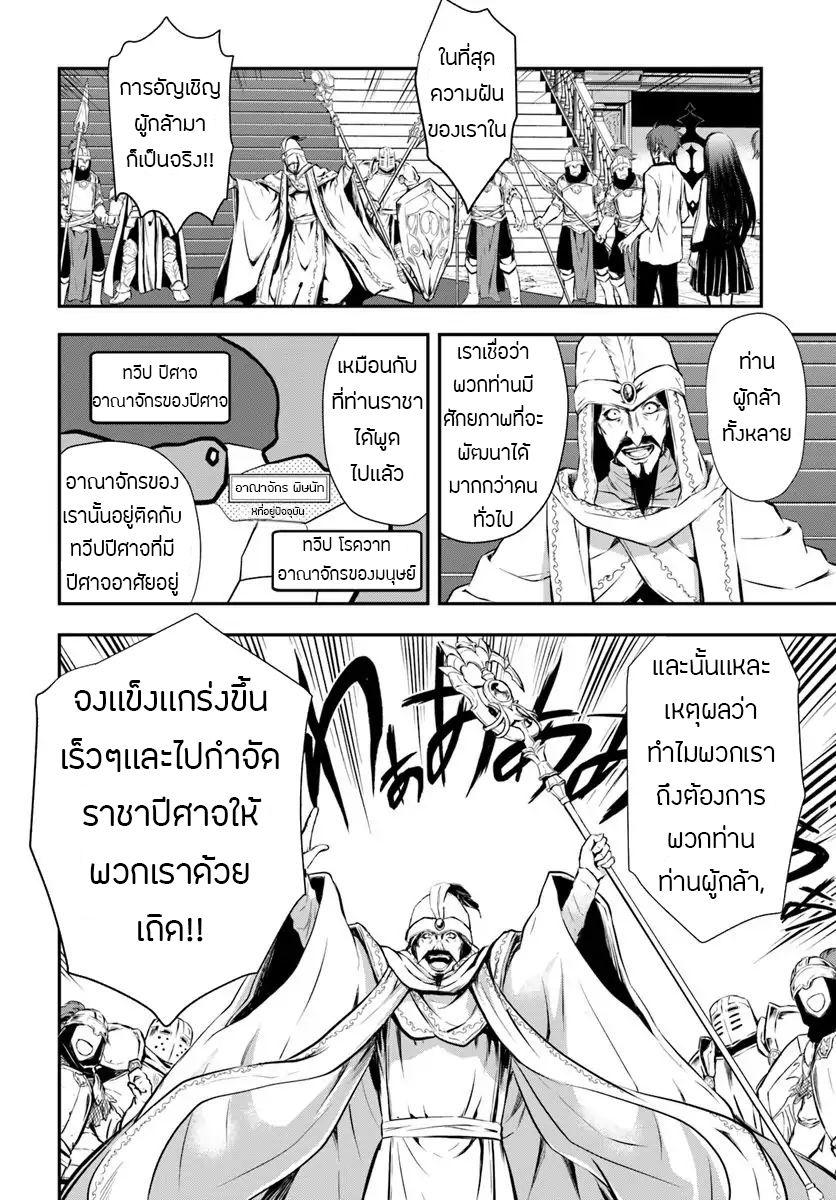อ่านการ์ตูน Kanzen Kaihi Healer no Kiseki ตอนที่ 1 หน้าที่ 10