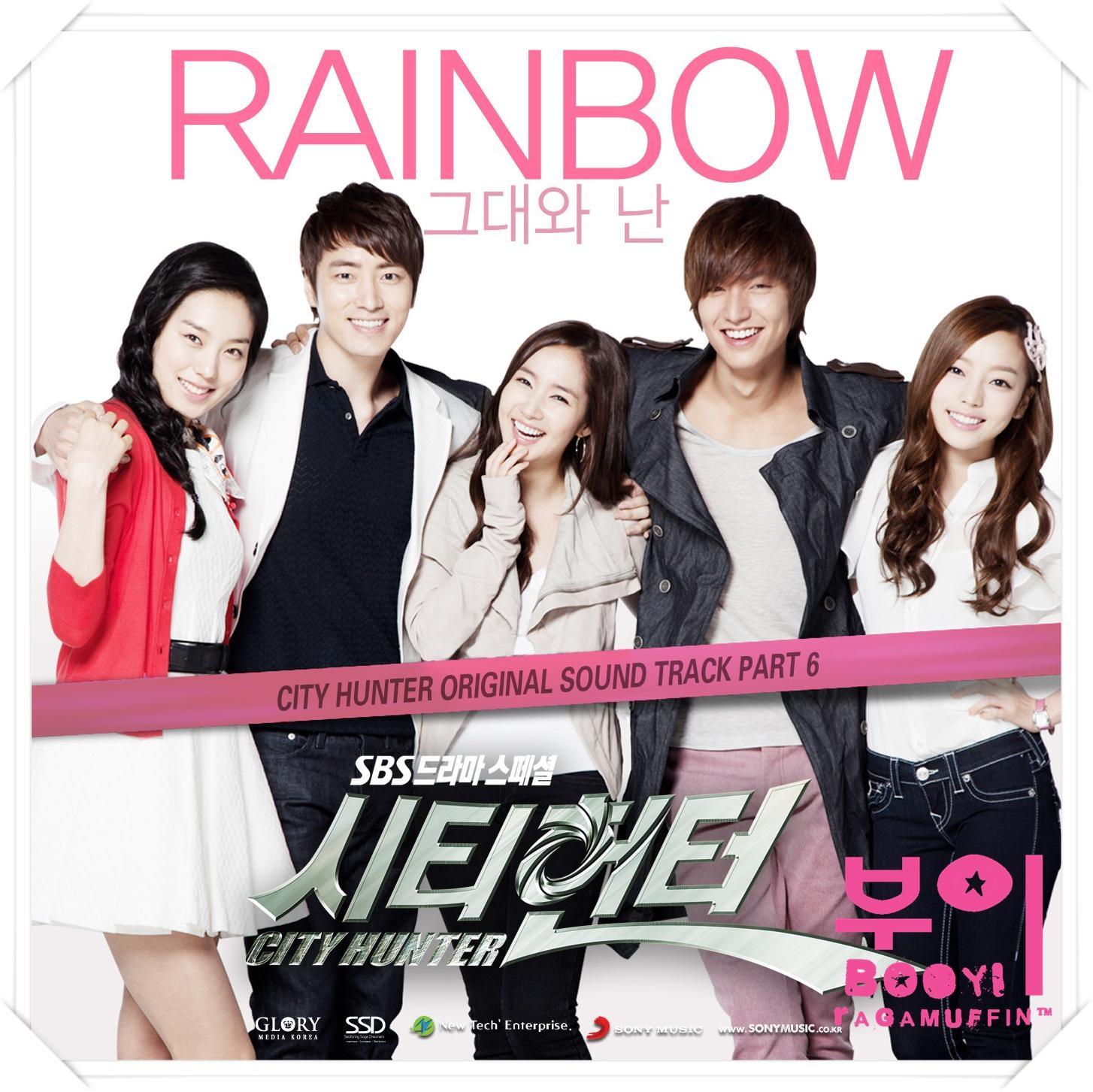 City Hunter Ost Love: Rainbow (레인보우) 그대와 난 (Geudaewa Nan) [City Hunter OST