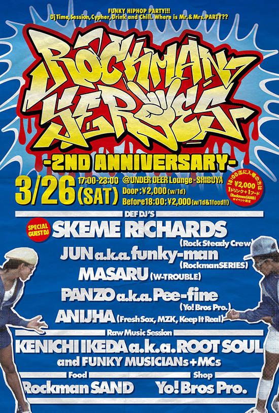 3/26 (sat) RockmanPARTY -RockmanSERIES 2nd anniv-