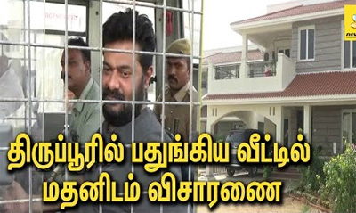 Madhan's enquiry done in house he was hiding in | Vendhar Movies Missing Producer Arrest