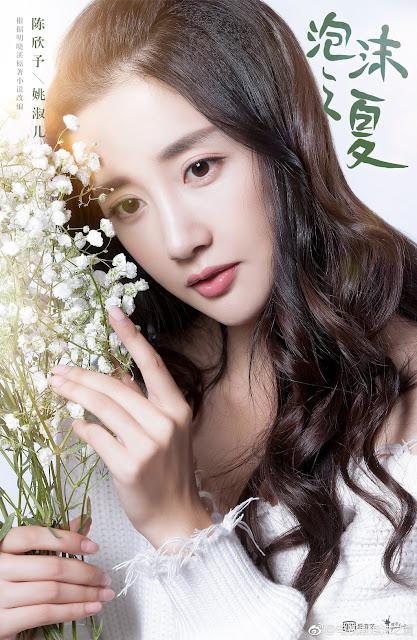 Summer's Desire Maggie Chen Xinyu