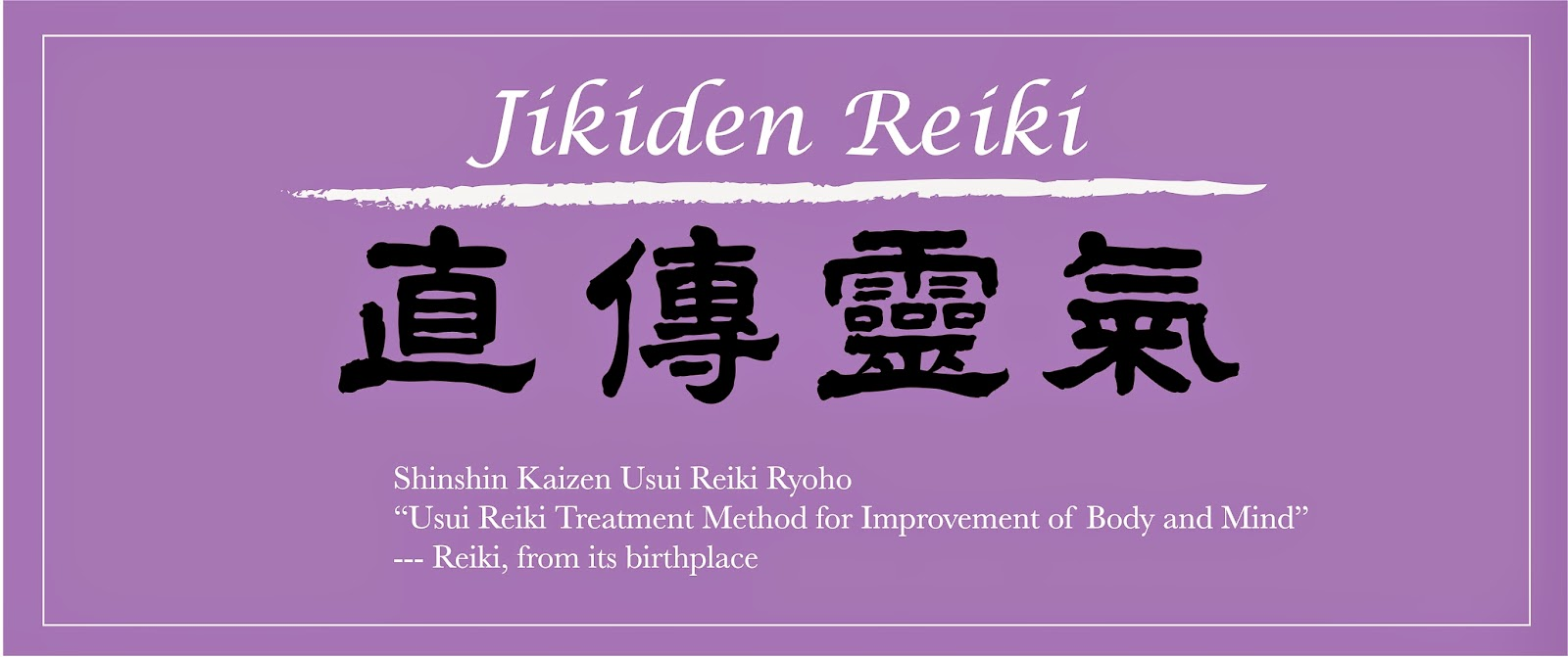Why do i have to learn jikiden reiki from the beginning when i am why do i have to learn jikiden reiki from the beginning when i am already a master 3rd degree in usui reiki biocorpaavc Image collections