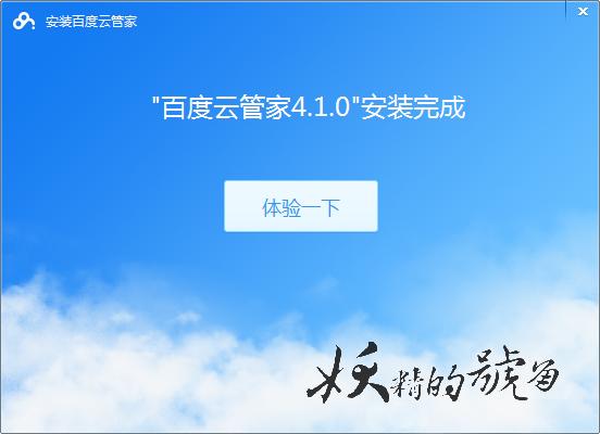 2013 09 10 181102 - [推薦] 百度雲客戶端,大文件穩定、加速下載!
