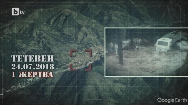 bTV Репортерите с филм за наводненията в Тетевен и региона (ВИДЕО)