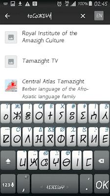 الكتابة بتيفيناغ على هاتف أندرويد