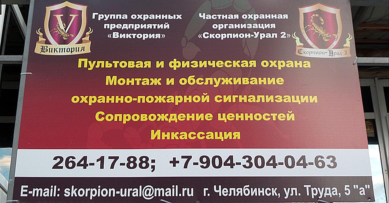 ООО ЧОО «Скорпион-Урал-2», г. Челябинск