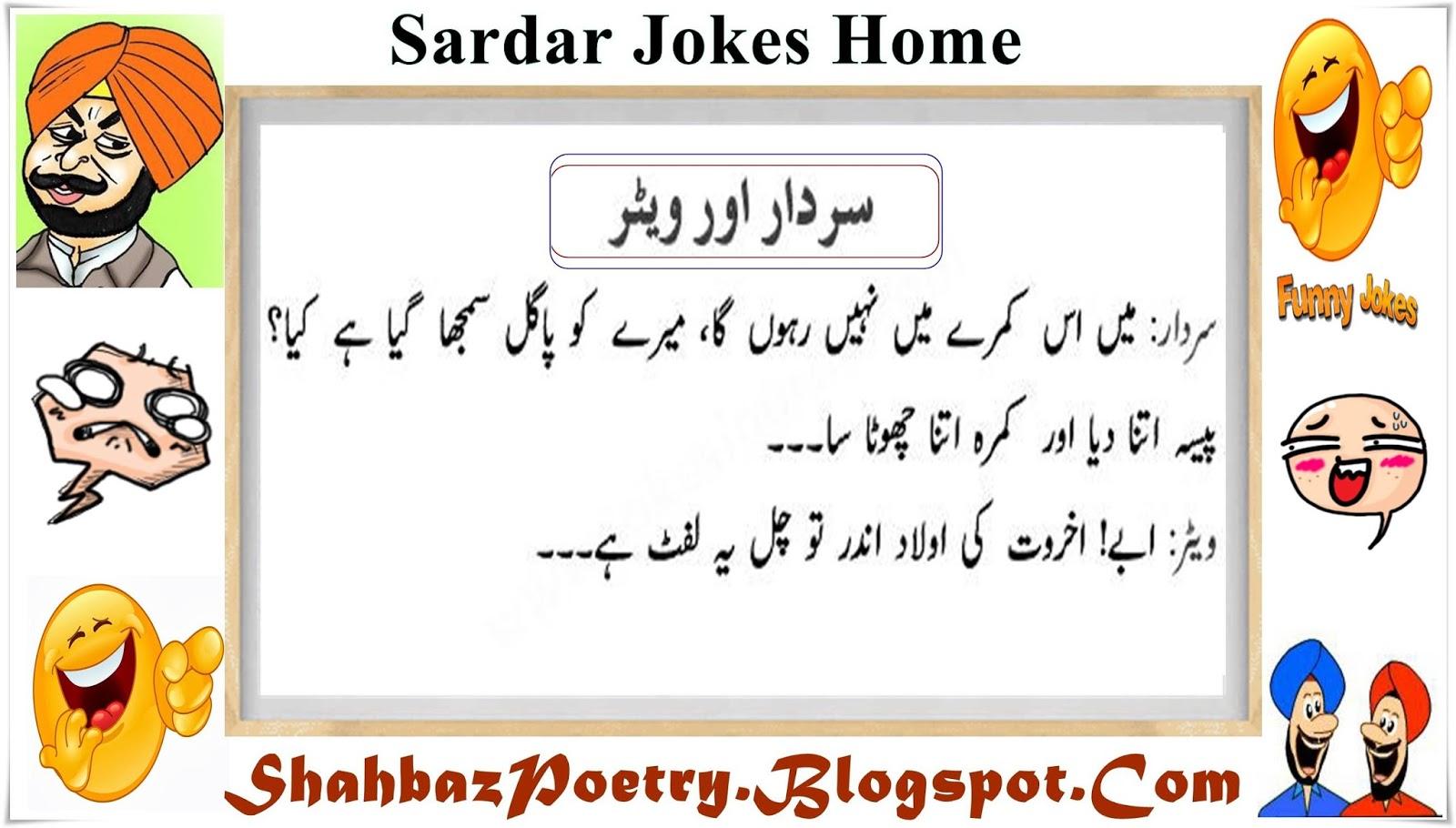 Sardar Adult Jokes 14