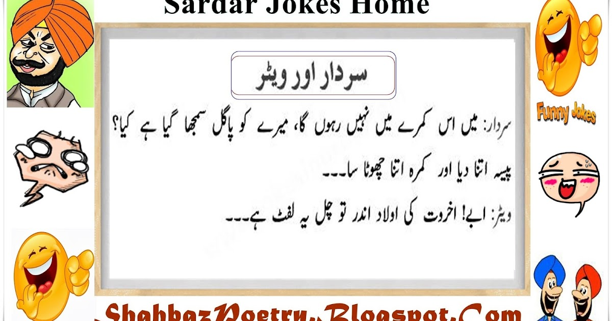 All About Fun Place: Sardar Aur Waiter In Lift Funny Jokes 2017 Urdu/Hindi