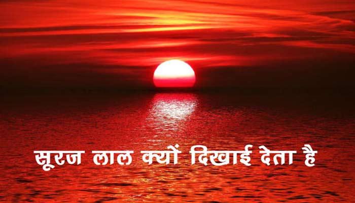 सूर्यास्त के समय सूरज लाल क्यों हो जाता है?